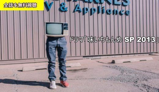 ドラマ 味いちもんめ SP 2013 動画フル無料視聴!Pandora/Dailymotion動画配信サイト最新情報
