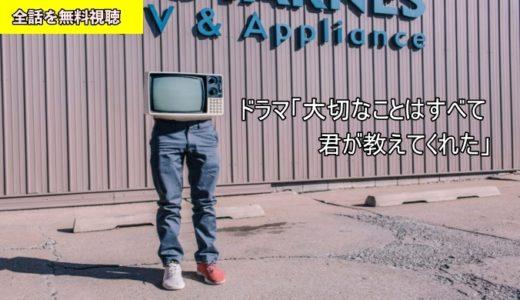 ドラマ 大切なことはすべて君が教えてくれた 1話~最終回の動画フル無料視聴!Pandora/Dailymotion動画配信・DVDレンタルサイト最新情報