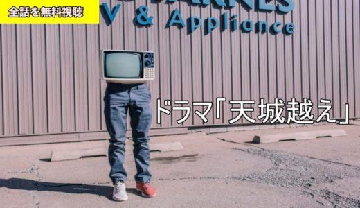 ドラマ 天城越え 動画フル無料視聴!Pandora/フリドラ/Dailymotion動画配信サイト最新情報