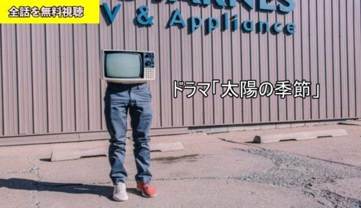 ドラマ 太陽の季節 1話~最終回の動画フル無料視聴!Pandora/Dailymotion動画配信・DVDレンタルサイト最新情報