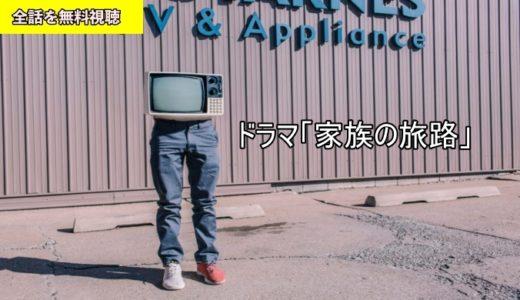 ドラマ 家族の旅路 1話~最終回の動画フル無料視聴!Pandora/Dailymotion動画配信・DVDレンタルサイト最新情報