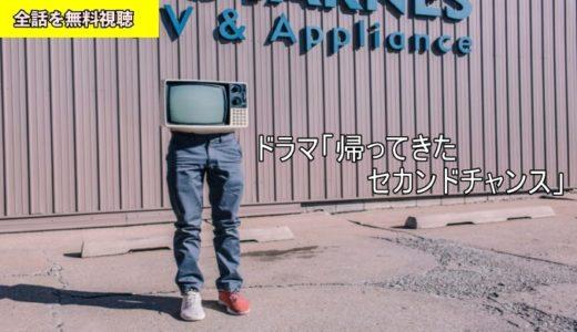 ドラマ 帰ってきたセカンドチャンス 1話~最終回の動画フル無料視聴!Pandora/Dailymotion動画配信・DVDレンタルサイト最新情報