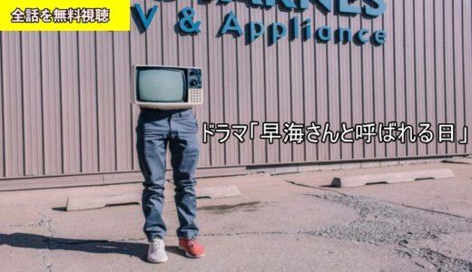 ドラマ 早海さんと呼ばれる日 1話~最終回の動画フル無料視聴!再放送動画配信・DVDレンタルサイト最新情報