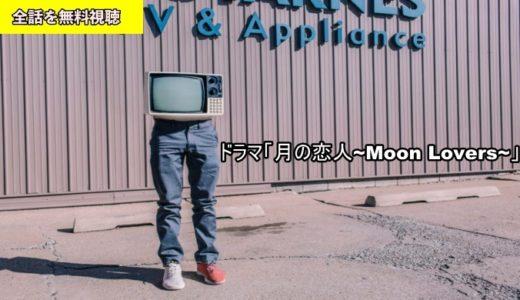 ドラマ 月の恋人~Moon Lovers~1話~最終回の動画フル無料視聴!Pandora/Dailymotion動画配信・DVDレンタルサイト最新情報