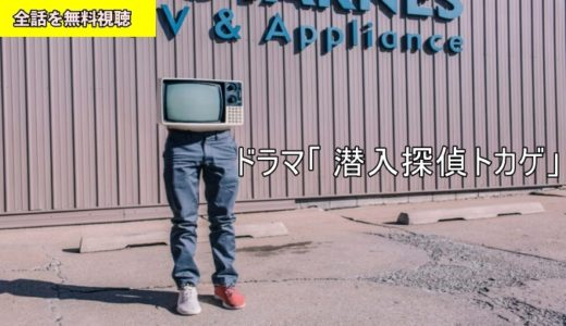 ドラマ 潜入探偵トカゲ 動画フル無料視聴!Pandora/フリドラ/Dailymotion動画配信サイト最新情報