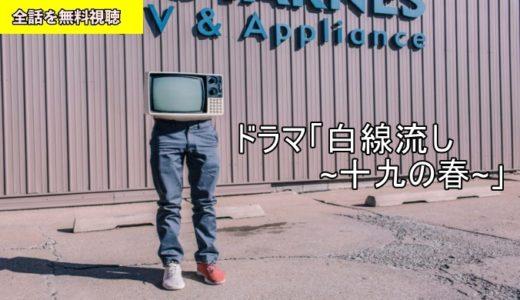 ドラマ 白線流し~十九の春~動画フル無料視聴!Pandora/フリドラ/Dailymotion動画配信サイト最新情報
