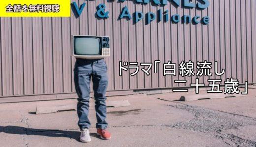 ドラマ 白線流し 二十五歳 動画フル無料視聴!Pandora/フリドラ/Dailymotion動画配信サイト最新情報
