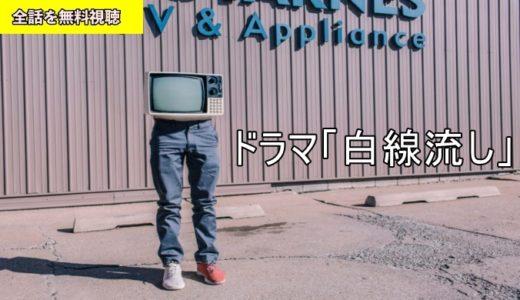 ドラマ 白線流し 1話〜最終回 動画フル無料視聴!Pandora/フリドラ/Dailymotion動画配信サイト最新情報