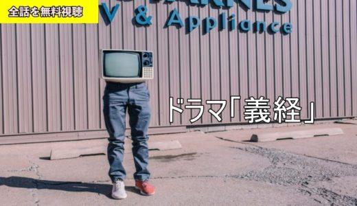ドラマ 義経(滝沢秀明) 1話~最終回の動画フル無料視聴!Pandora/Dailymotion動画配信・DVDレンタルサイト最新情報