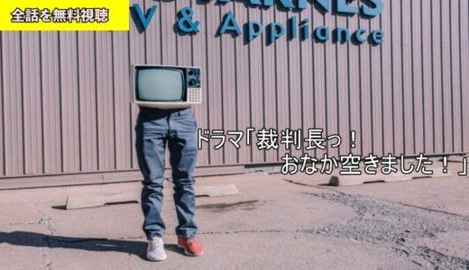ドラマ 裁判長っ!おなか空きました! 1話~最終回の動画フル無料視聴!Pandora/Dailymotion動画配信・DVDレンタルサイト最新情報