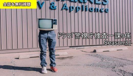 ドラマ 警視庁捜査一課9係 Season3 全話動画フル無料視聴!Pandora/フリドラ/Dailymotion動画配信サイト最新情報