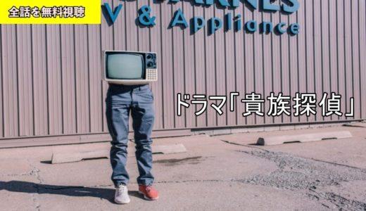 ドラマ 貴族探偵 1話~最終回の動画フル無料視聴!Pandora/9tsu/Dailymotion動画配信・DVDレンタルサイト最新情報