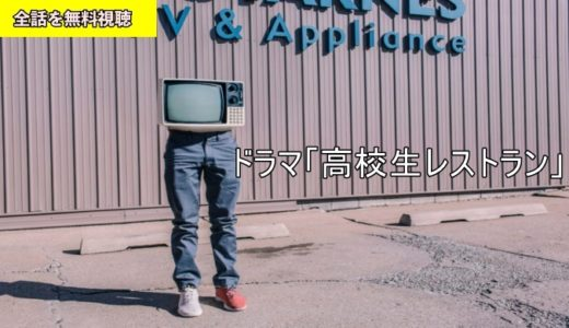 ドラマ 高校生レストラン 動画フル無料視聴!Pandora/フリドラ/Dailymotion動画配信サイト最新情報