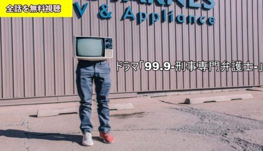 ドラマ 99.9-刑事専門弁護士-1話~最終回の動画フル無料視聴!Pandora/Dailymotion動画配信・DVDレンタルサイト最新情報
