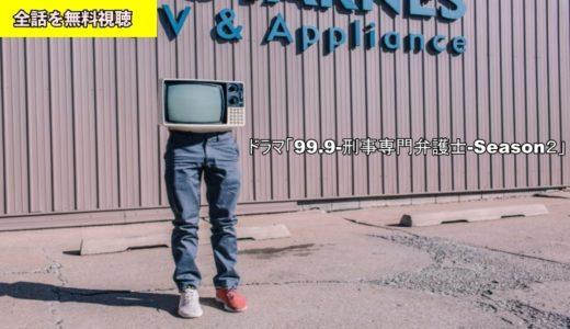 ドラマ 99.9-刑事専門弁護士-Season2 1話~最終回の動画フル無料視聴!Pandora/Dailymotion動画配信・DVDレンタルサイト最新情報