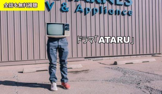 ドラマ ATARU 1話~最終回の動画フル無料視聴!Pandora/Dailymotion動画配信・DVDレンタルサイト最新情報