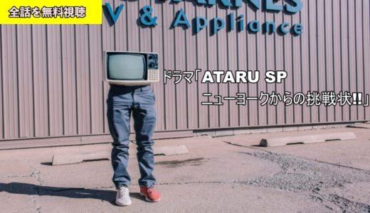 ドラマ ATARU SP ニューヨークからの挑戦状!!動画フル無料視聴!Pandora/Dailymotion動画配信サイト最新情報