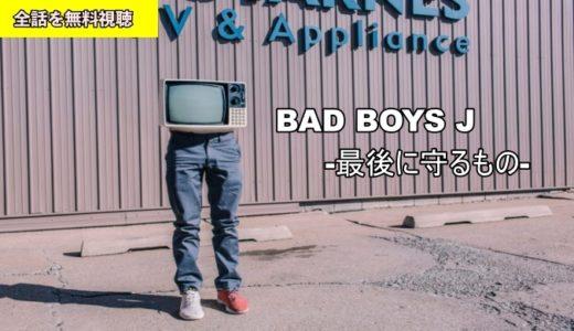 映画 BAD BOYS J-最後に守るもの-動画フル無料視聴!Pandora/Dailymotion/9tsu動画配信サイト最新情報