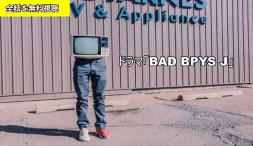 ドラマ BAD BOYS J 1話~最終回の動画フル無料視聴!Pandora/Dailymotion動画配信・DVDレンタルサイト最新情報