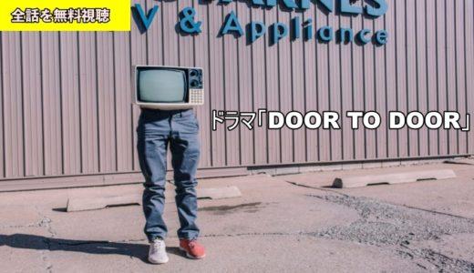 ドラマ DOOR TO DOOR の動画フル無料視聴!Pandora/Dailymotion/フリドラ動画配信・DVDレンタルサイト最新情報