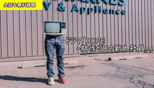 ドラマ HOPE~期待ゼロの新入社員~ 1話〜最終回 動画フル無料視聴!Pandora/フリドラ/Dailymotion動画配信サイト最新情報