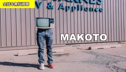 映画 MAKOTO 動画フル無料視聴!Pandora/Dailymotion/9tsu動画配信サイト最新情報