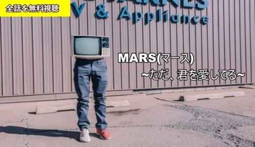 映画 MARS(マース)~ただ、君を愛してる~動画フル無料視聴!Pandora/Dailymotion/9tsu動画配信サイト最新情報
