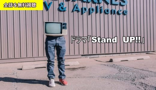 ドラマ Stand  UP!!1話~最終回の動画フル無料視聴!Pandora/Dailymotion/フリドラ動画配信・DVDレンタルサイト最新情報
