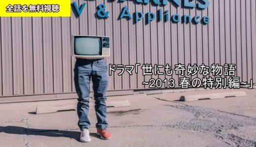 ドラマ 世にも奇妙な物語~2013 春の特別編~動画フル無料視聴!Pandora/フリドラ/Dailymotion動画配信サイト最新情報