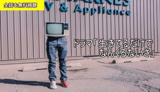 24時間TV2011 ドラマSP 生きてるだけでなんくるないさ 動画フル無料視聴!Pandora/フリドラ/Dailymotion動画配信サイト最新情報