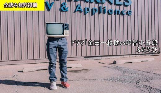 ドラマ 金田一耕助vs明智小五郎 ふたたび 動画フル無料視聴!Pandora/フリドラ/Dailymotion動画配信サイト最新情報