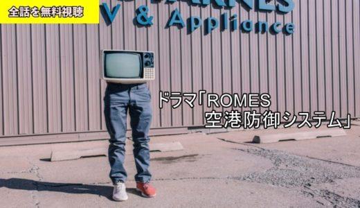 ドラマ ROMES 空港防御システム 1話〜最終回 動画フル無料視聴!Pandora/フリドラ/Dailymotion動画配信サイト最新情報