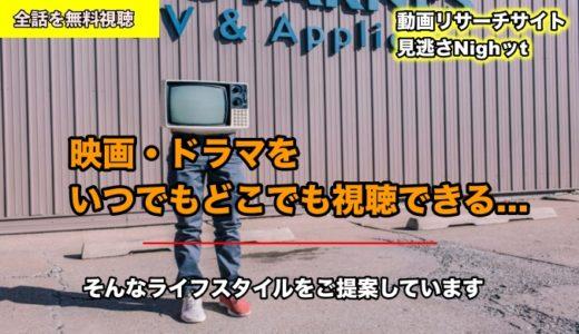 ドラマ 警視庁 失踪人捜査課の無料動画!1話~最終回の無料視聴をPandora/Dailymotionでも確認